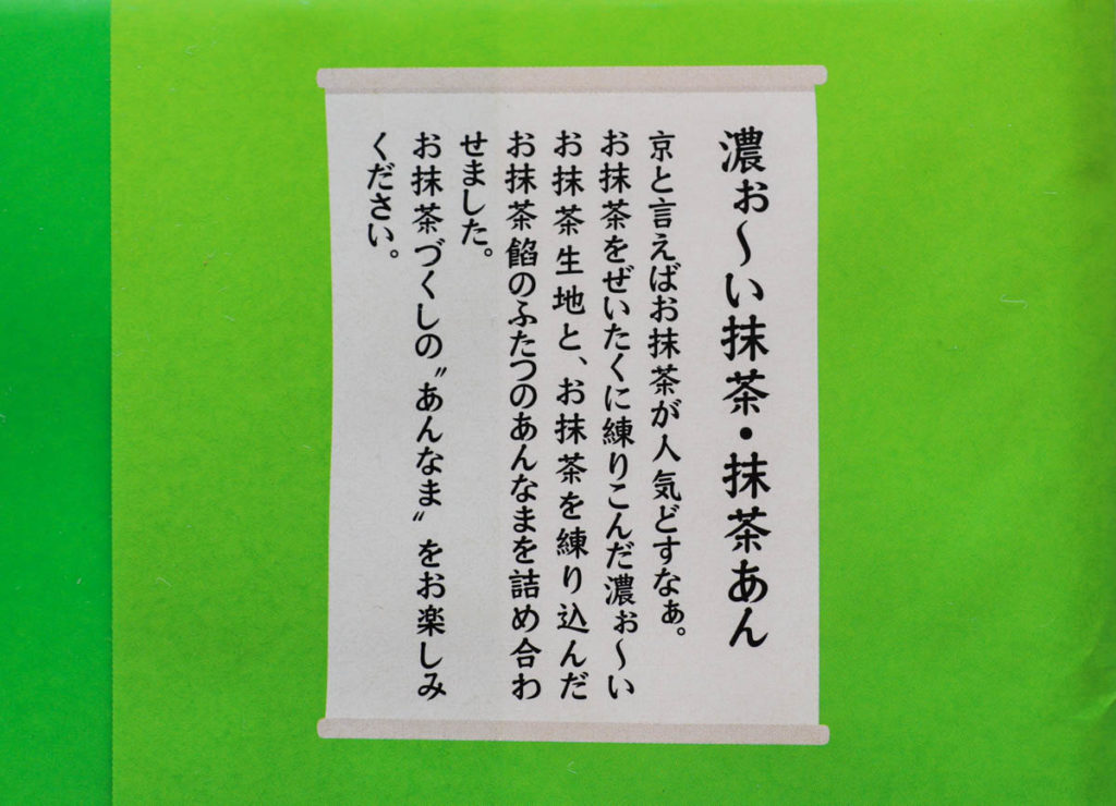 あんなま(濃ぉ〜い抹茶・抹茶あん)の説明