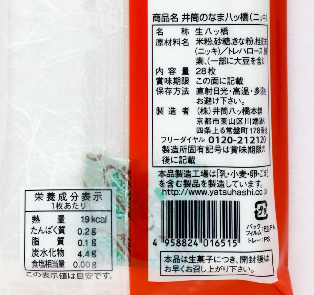 井筒の生八ッ橋(ニッキ)の食品表示