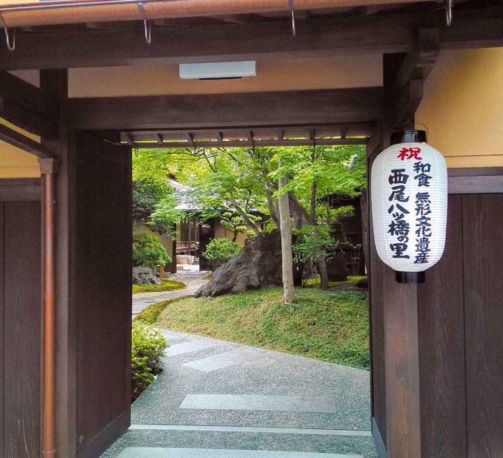西尾八ッ橋の里の入口