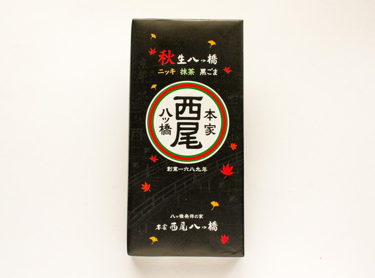 生八ッ橋(秋)は定番ニッキ・抹茶と珍しい「黒ごま」が楽しめる