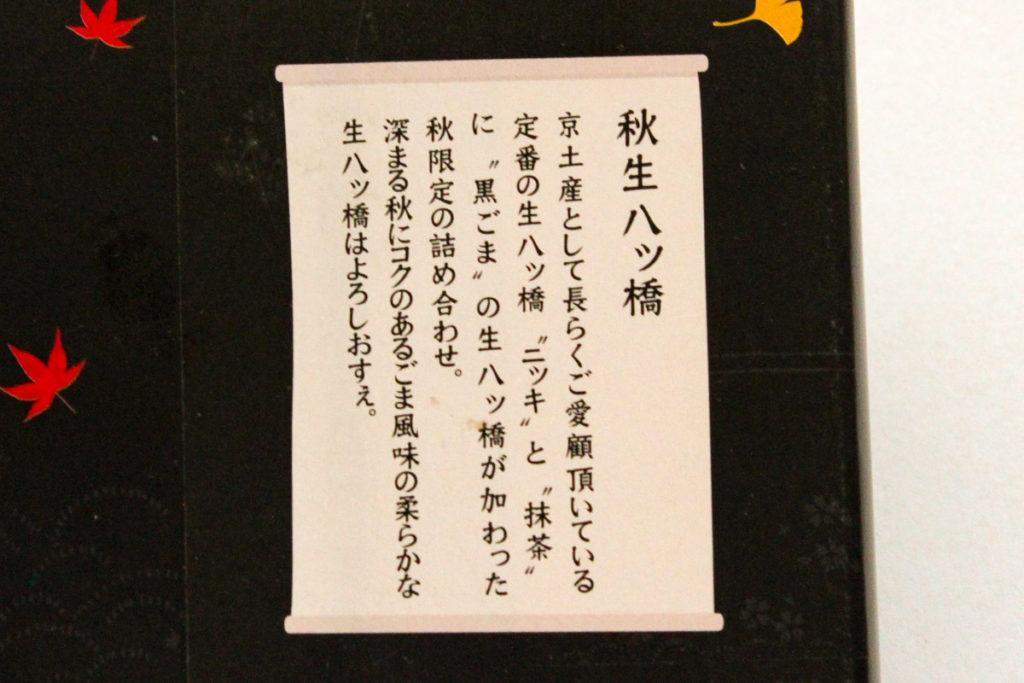 本家西尾八ッ橋 生八ッ橋(秋)の説明