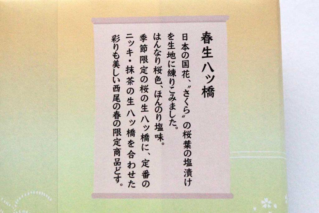 本家西尾八ッ橋 生八ッ橋(春)の説明
