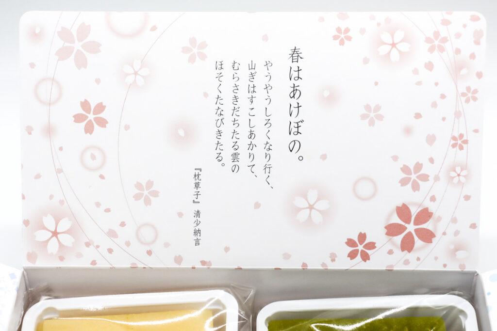 聖護院生八ッ橋パッケージ(春)