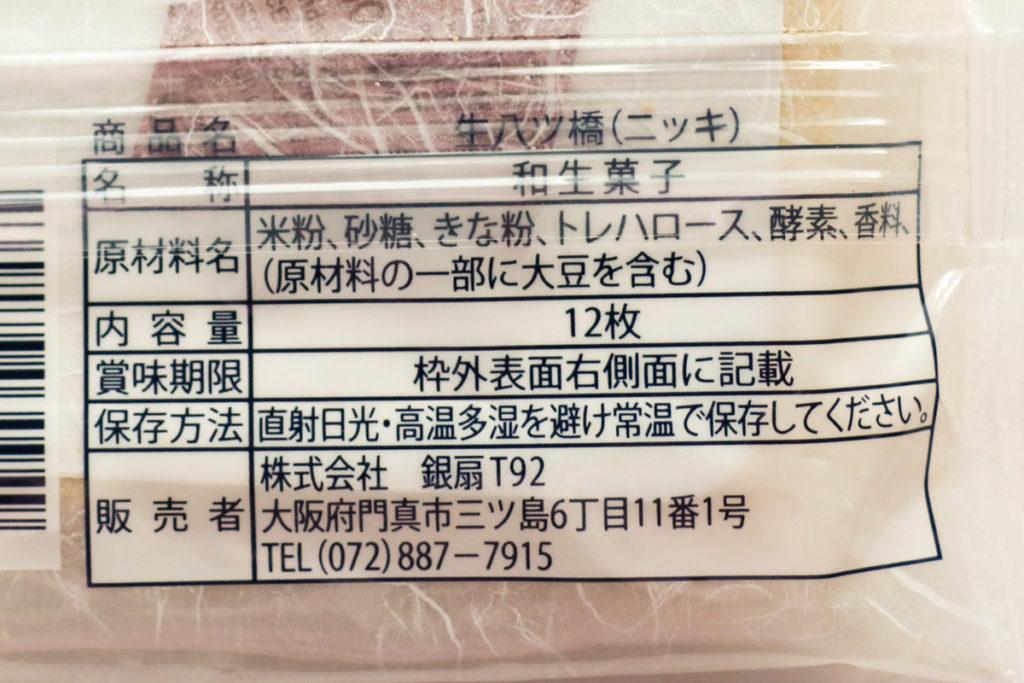 銀扇 生八ッ橋(ニッキ)の原材料など