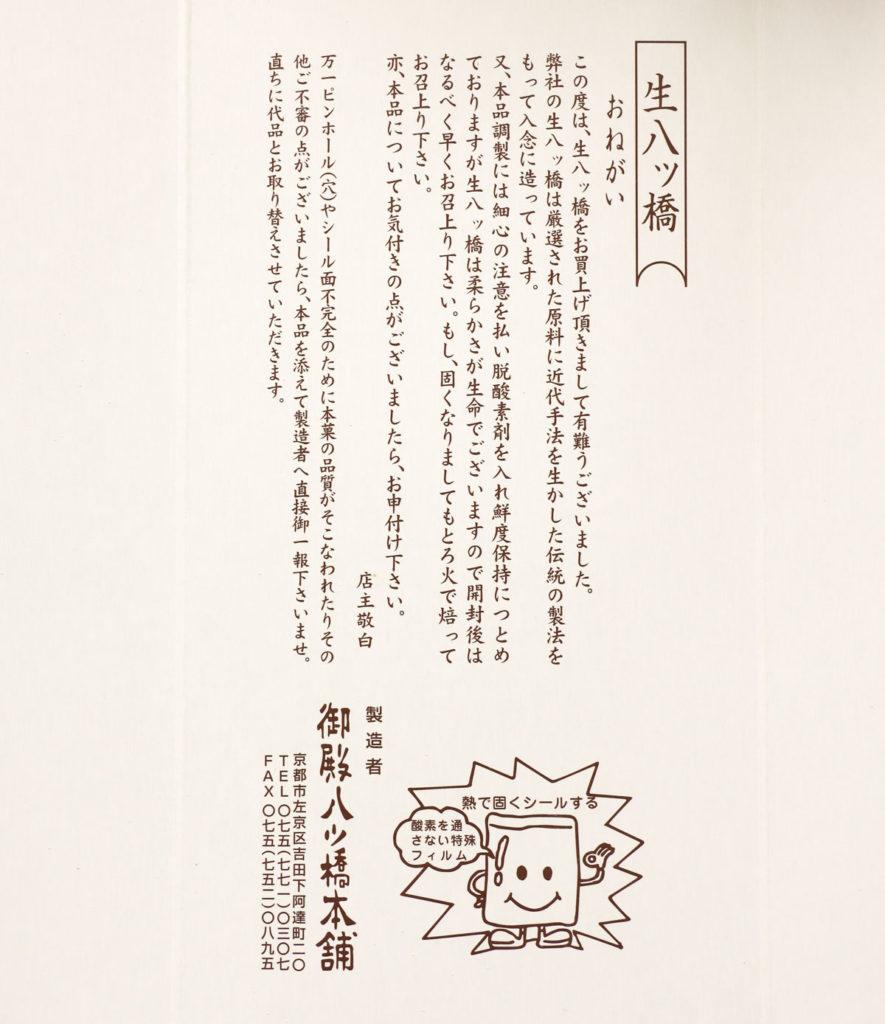 御殿八ッ橋本舗「生八ッ橋(ニッキ)」の説明