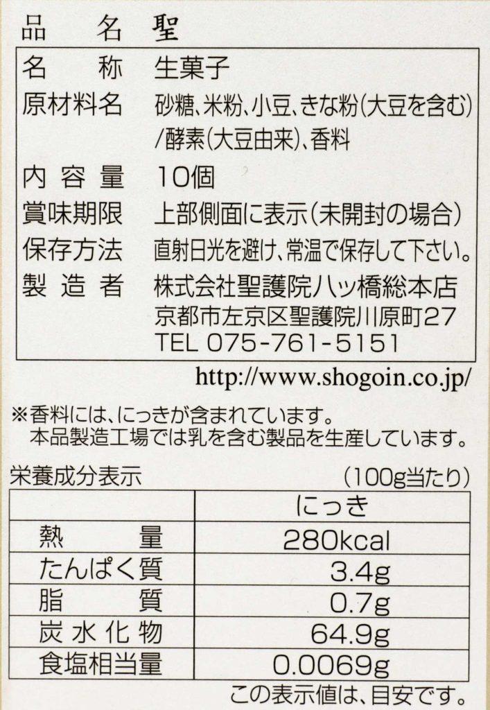 聖護院八ッ橋総本店「聖(ニッキ)」の食品表示