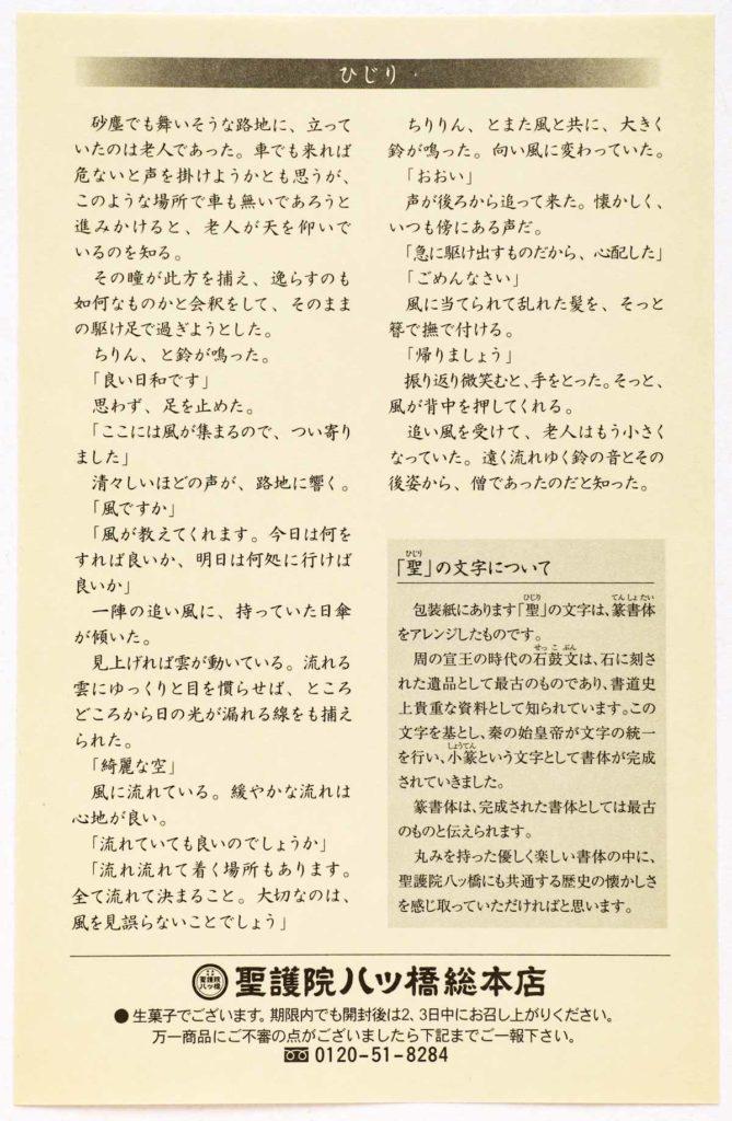 聖護院八ッ橋総本店「聖(ニッキ)」の詩