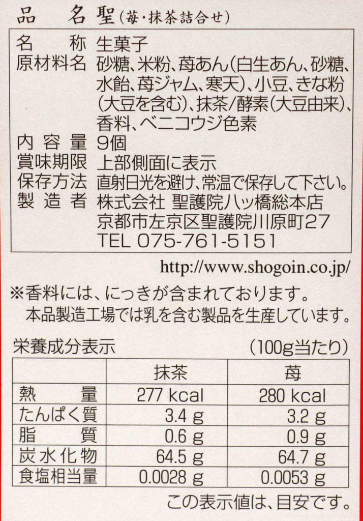 聖護院八ッ橋総本店「聖(苺抹茶)」の食品表示