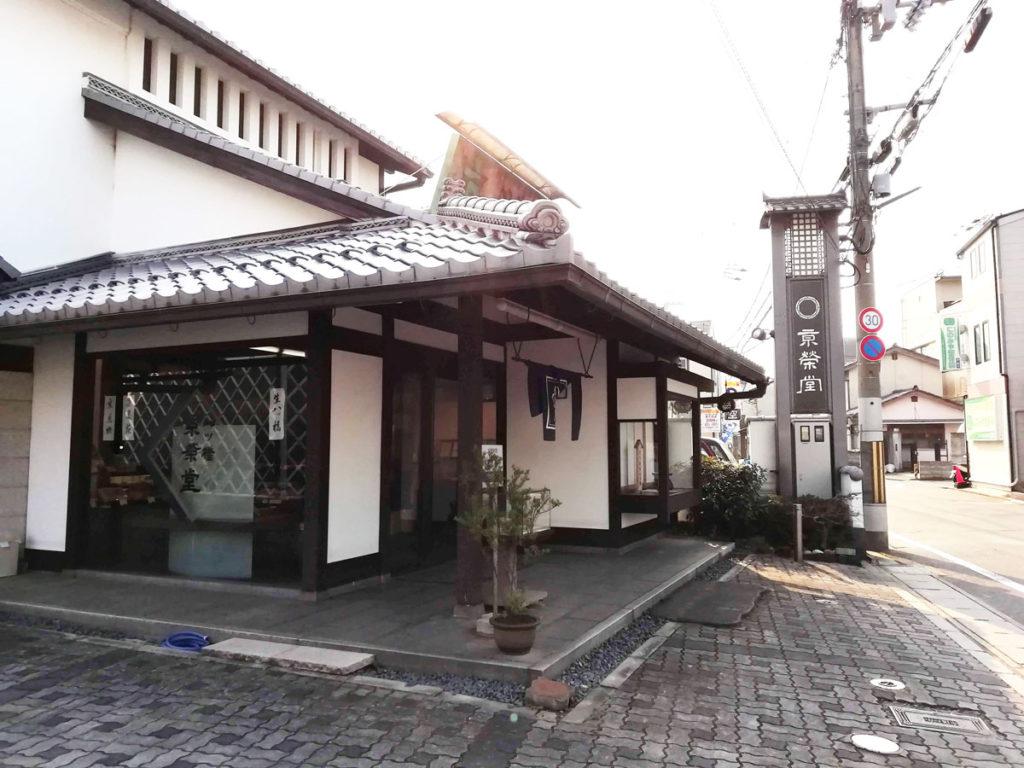 京栄堂椥辻本店