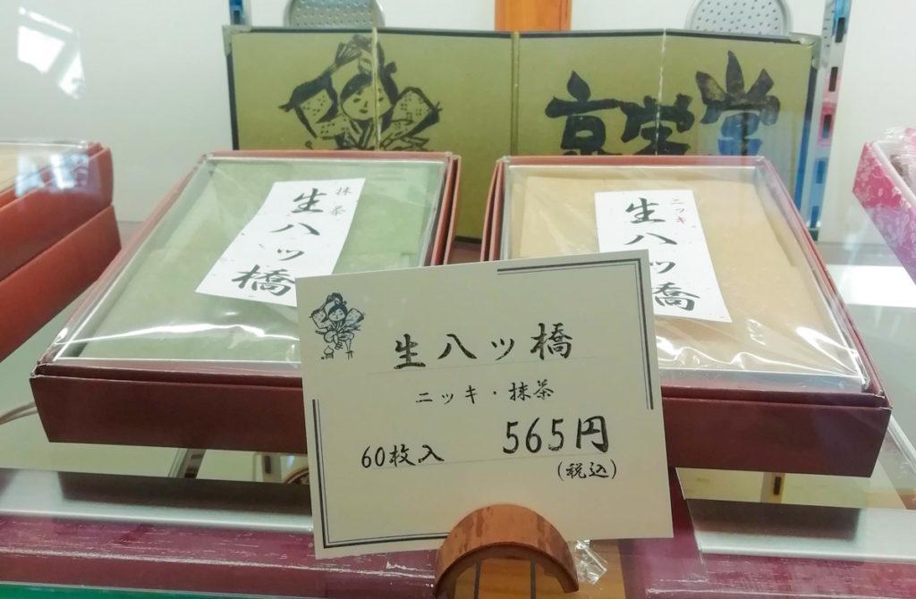 京栄堂生八ッ橋(箱入り)