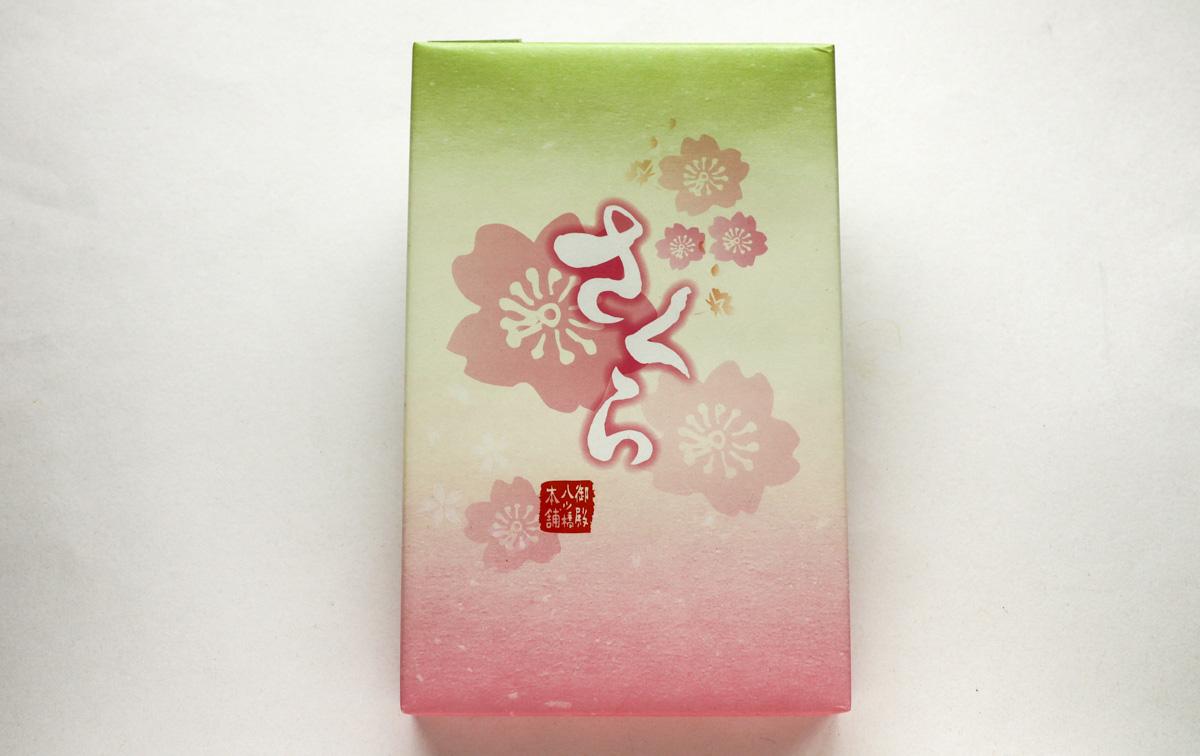 御殿八ッ橋本舗「さくら生八ッ橋」は桜の風味が鮮烈!