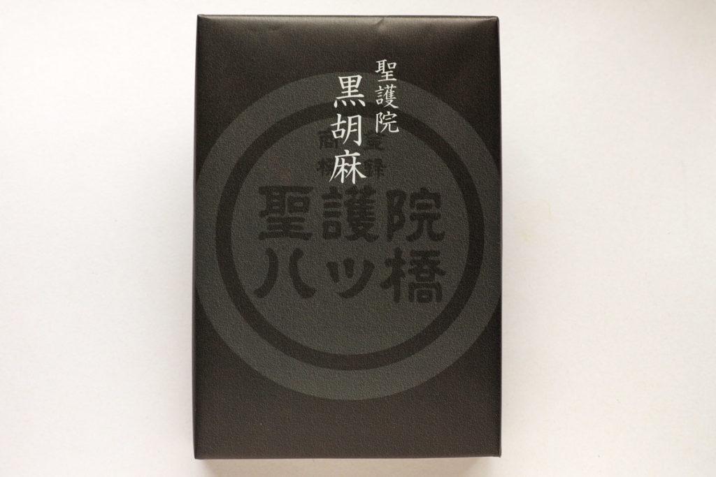 聖護院八ッ橋総本店「聖(黒胡麻)」