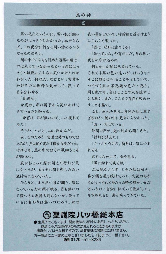 聖護院八ッ橋総本店「聖(黒胡麻)」のコラム