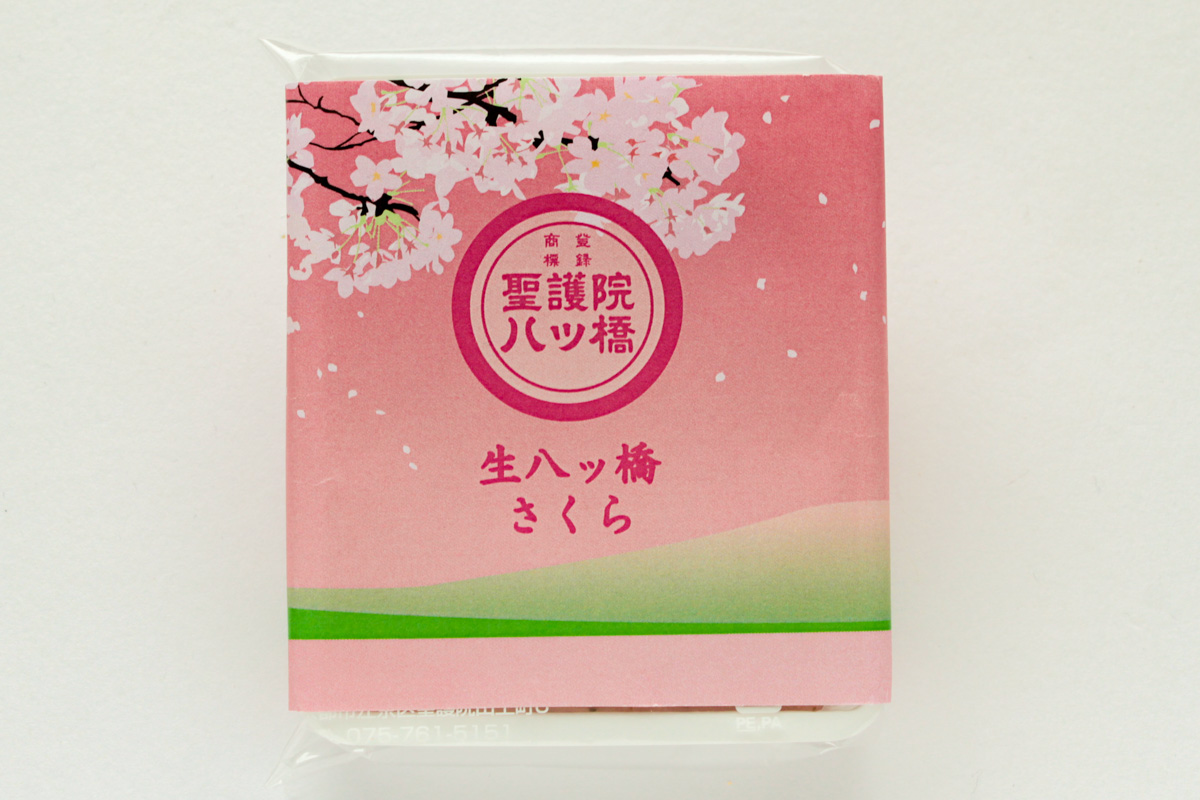 聖護院八ッ橋総本店「生八ッ橋(さくら)」は重厚な甘さと桜の香りがおいしい生八ツ橋