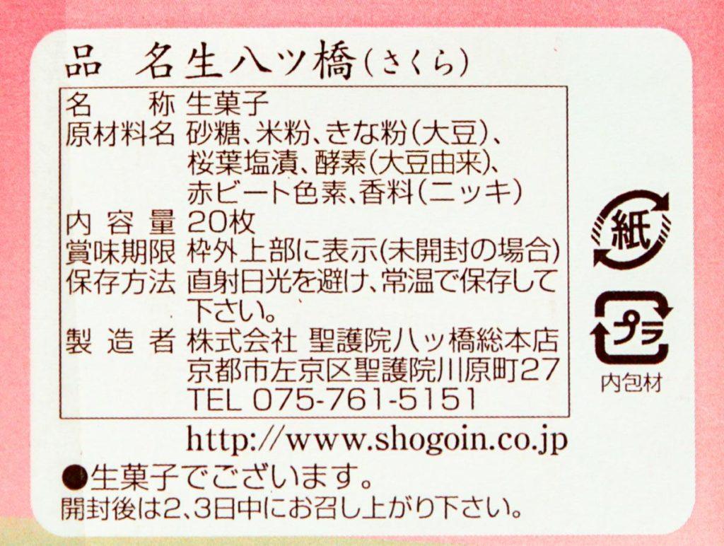 聖護院生八ッ橋総本店「生八ッ橋(さくら)」の原材料など