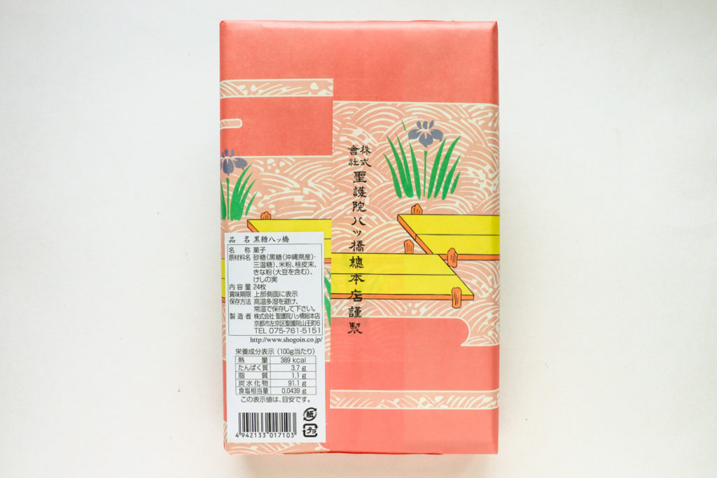 聖護院八ッ橋総本店(黒糖)のパッケージ裏面