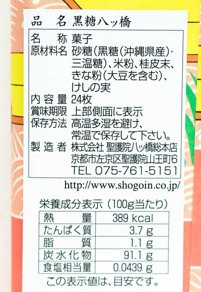聖護院八ッ橋総本店(黒糖)の原材料など