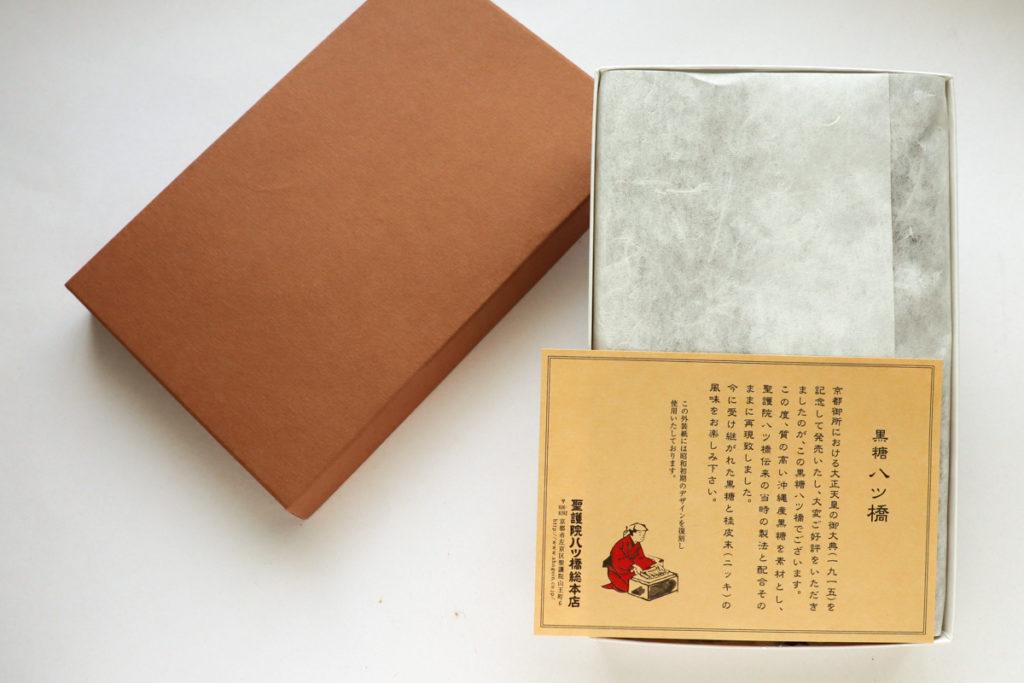 聖護院八ッ橋総本店(黒糖)の開封写真