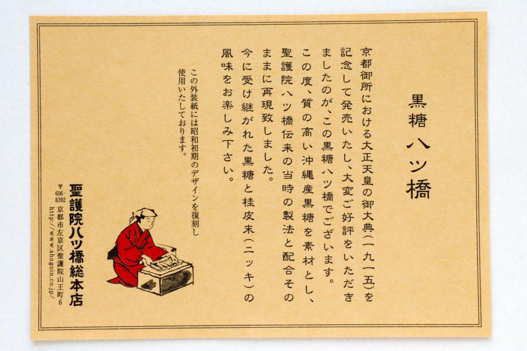 八ッ橋(黒糖)の説明