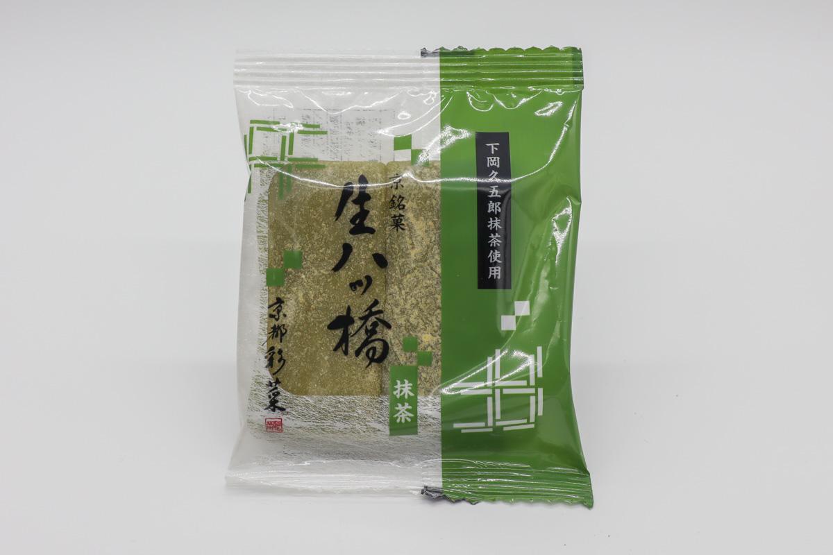 宇治彩菜 「生八ッ橋(宇治抹茶)」は本格抹茶を使った生八ッ橋