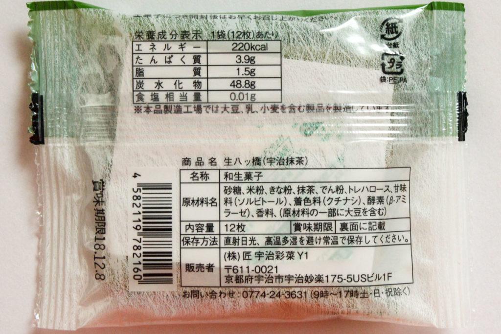 宇治彩菜「生八ッ橋(宇治抹茶)」の原材料など