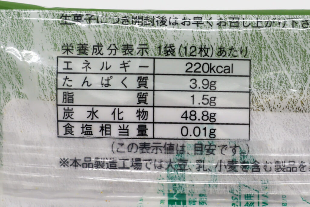 宇治彩菜 生八ッ橋(抹茶)の栄養成分表示
