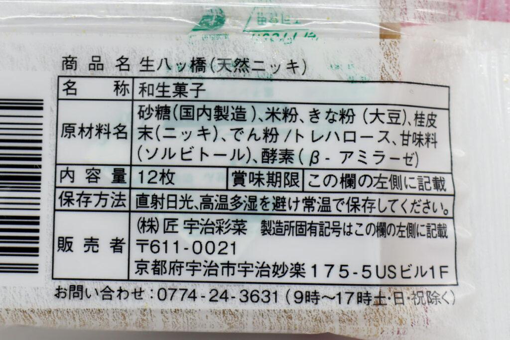 宇治彩菜(ニッキ)の食品表示