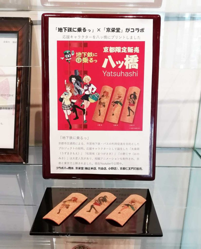 京栄堂の「地下鉄に乗るっ」八ッ橋