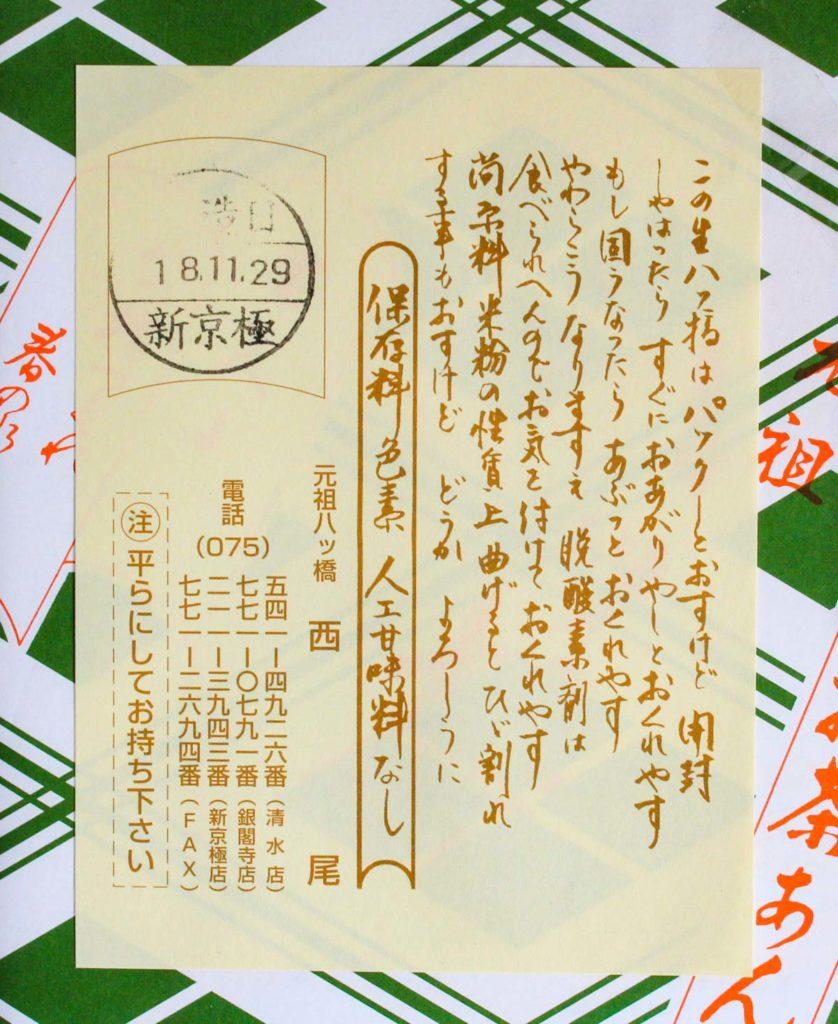 西尾為忠商店「あん入り生八ッ橋」説明