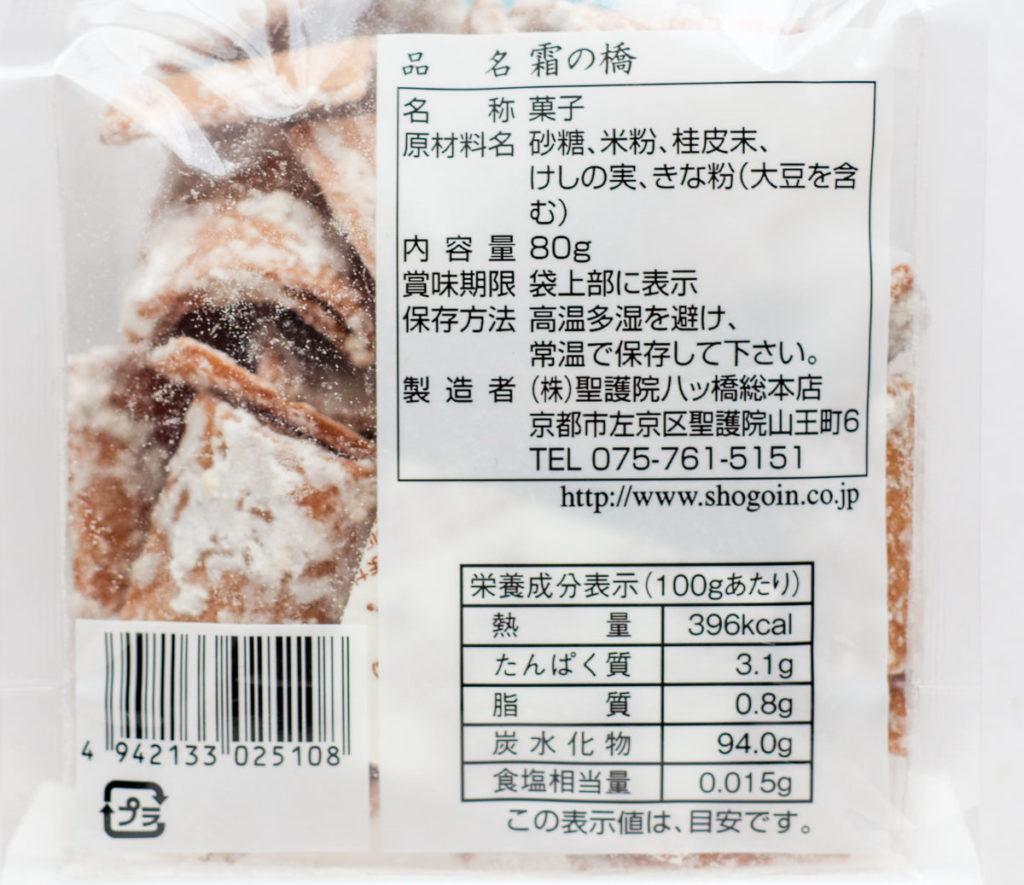 霜の橋の食品表示