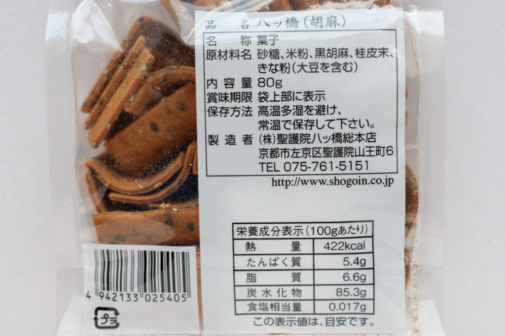 聖護院八ッ橋(胡麻)の食品表示