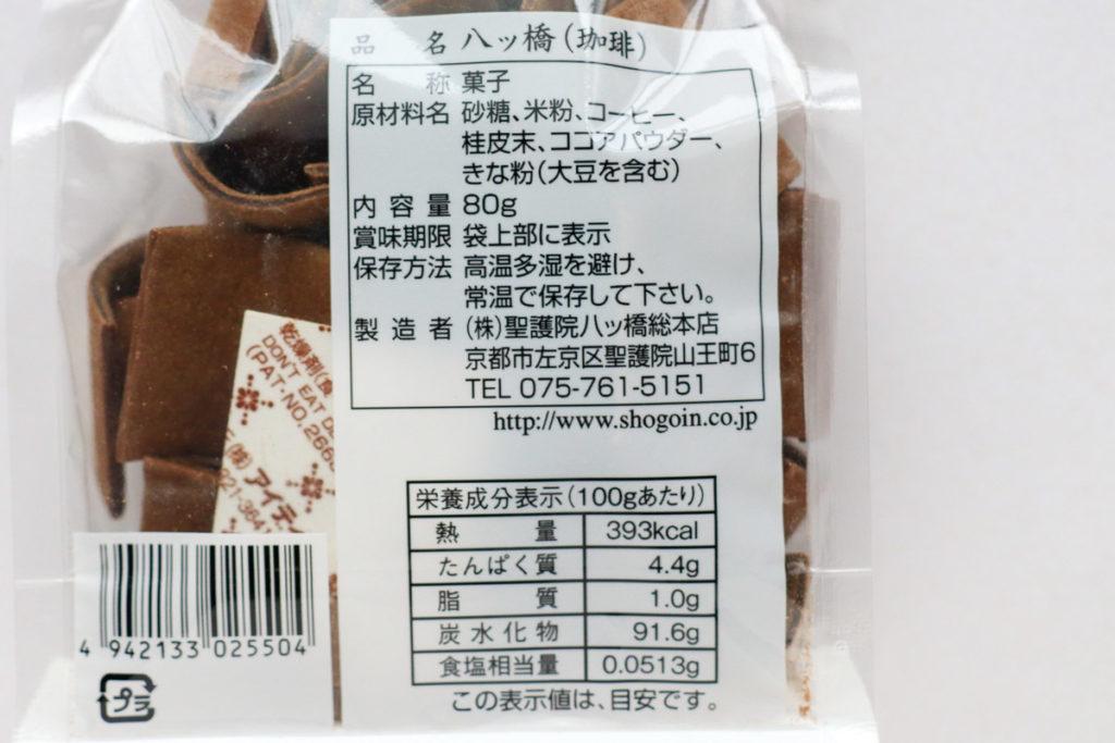 聖護院八ッ橋総本店 八ッ橋(珈琲)の食品表示