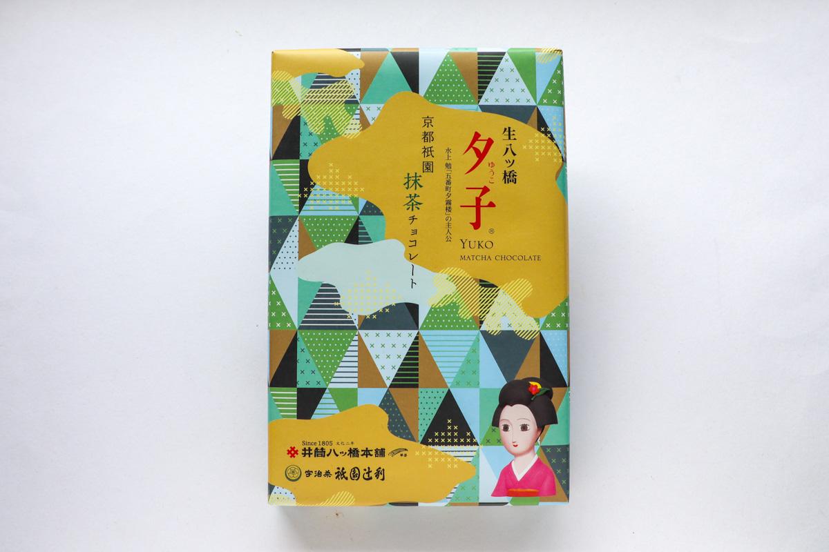 夕子(京都祇園抹茶チョコレート)は濃厚かつ力強い抹茶の香りと苦みがおいしい生八ッ橋