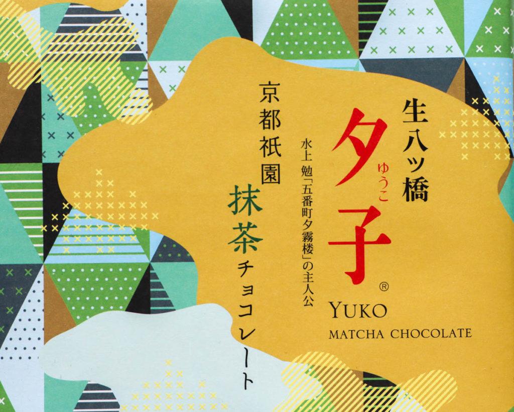 夕子(京都祇園抹茶チョコレート)のパッケージ
