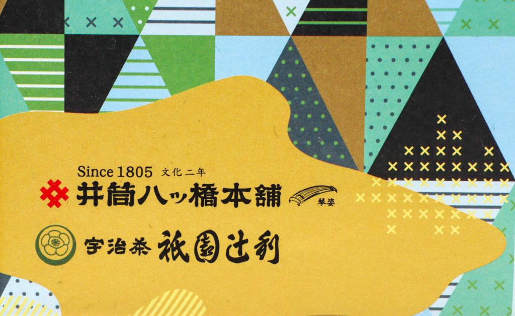夕子(京都祇園抹茶チョコレート)は井筒八ッ橋本舗と祇園辻利のコラボ商品