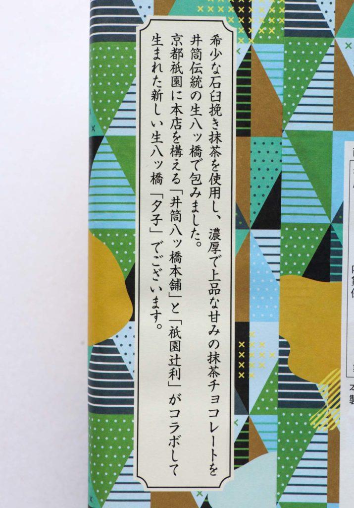 夕子(京都祇園抹茶チョコレート)の説明