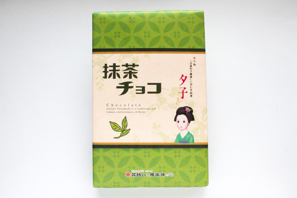夕子(抹茶チョコレート)は口の中でとろけて広がる抹茶がおいしいよ