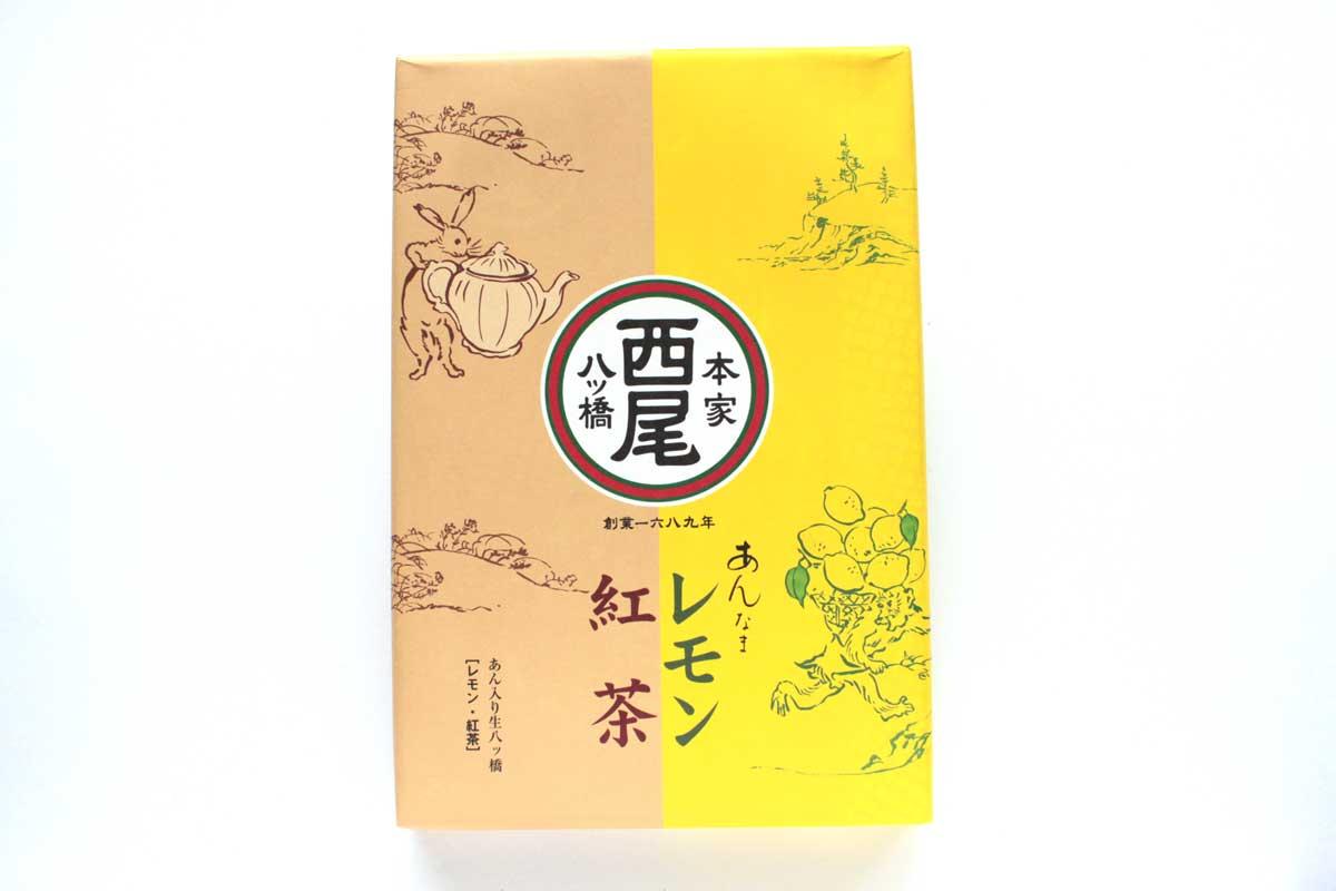 気分はレモンティー?レモンと紅茶の2種類が楽しめる生八ッ橋「あんなま(レモン・紅茶)」