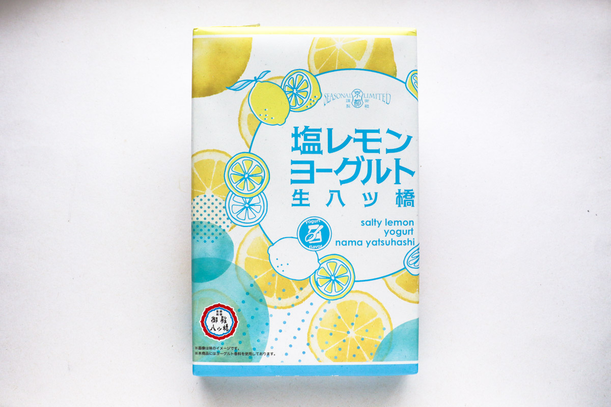 「塩レモンヨーグルト生八ッ橋」はごろっと大きなレモン果皮入りの爽やかな生八ッ橋