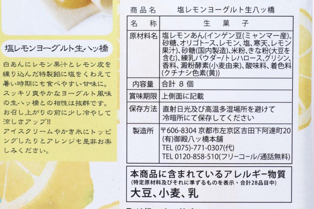 塩レモンヨーグルト生八ッ橋の食品表示