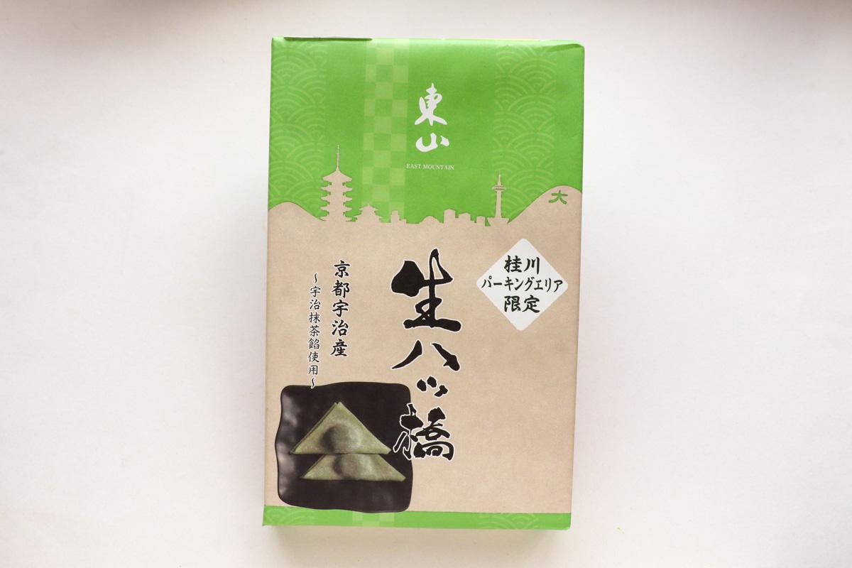 東山生八ッ橋(宇治抹茶餡入り生八ツ橋)はやさしい抹茶の味わいが楽しめる