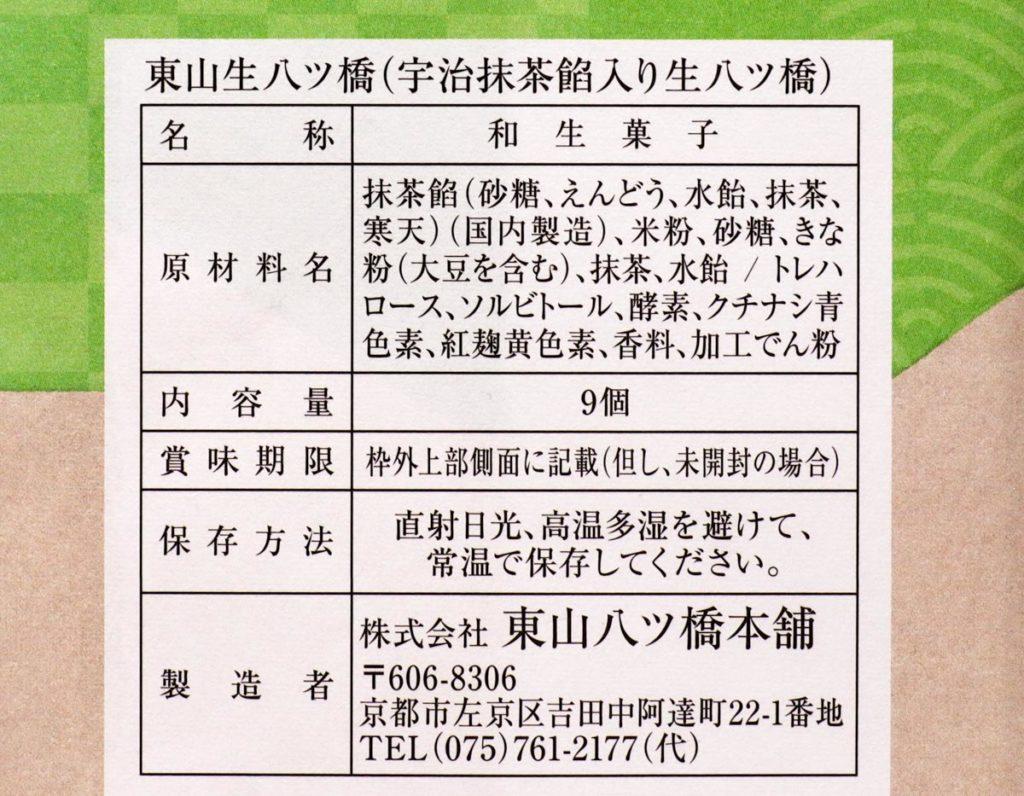東山生八ッ橋(宇治抹茶餡入り生八ツ橋)の食品表示