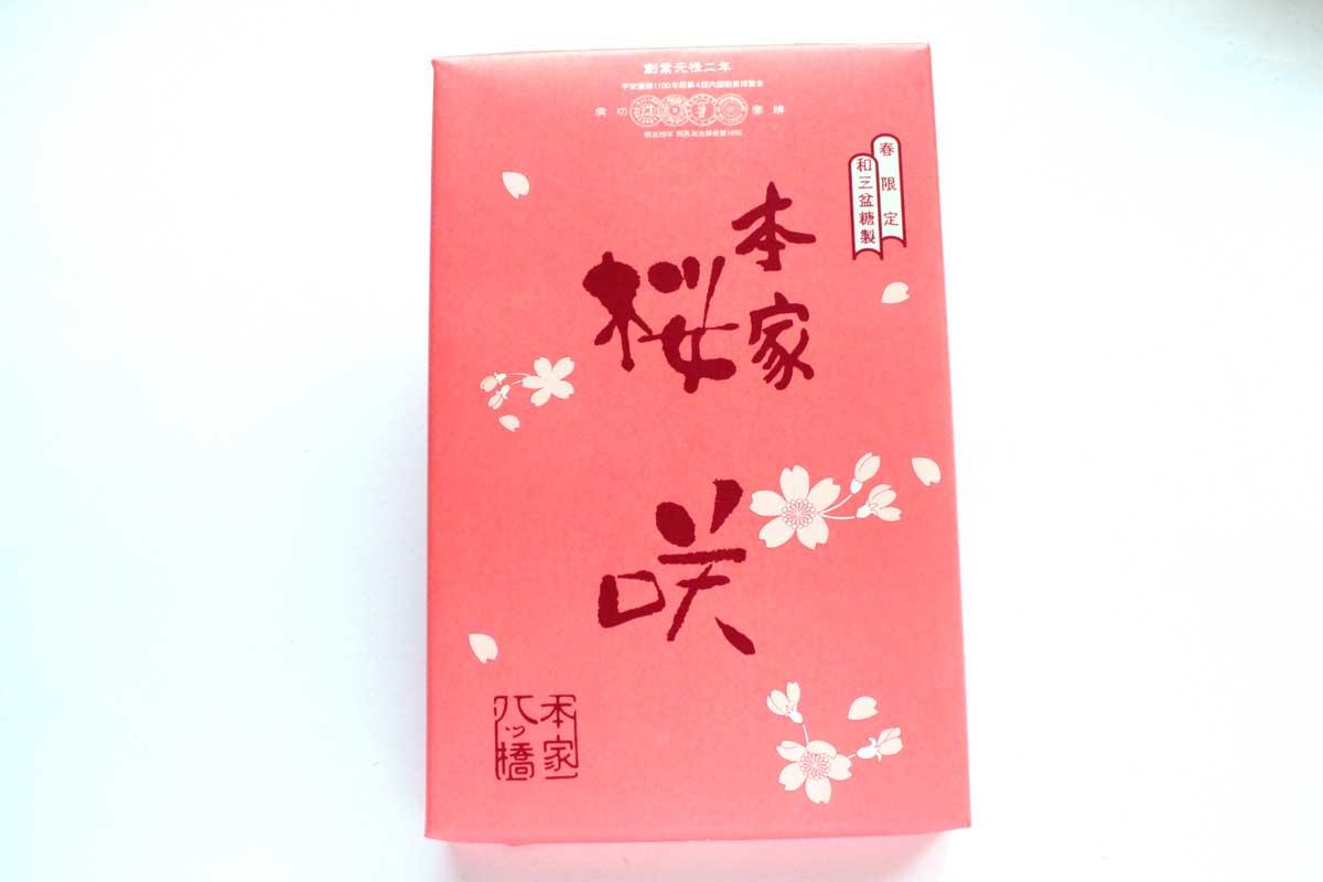 「本家桜咲」は純白の皮と美しい桜こしあんが上品な生八ッ橋