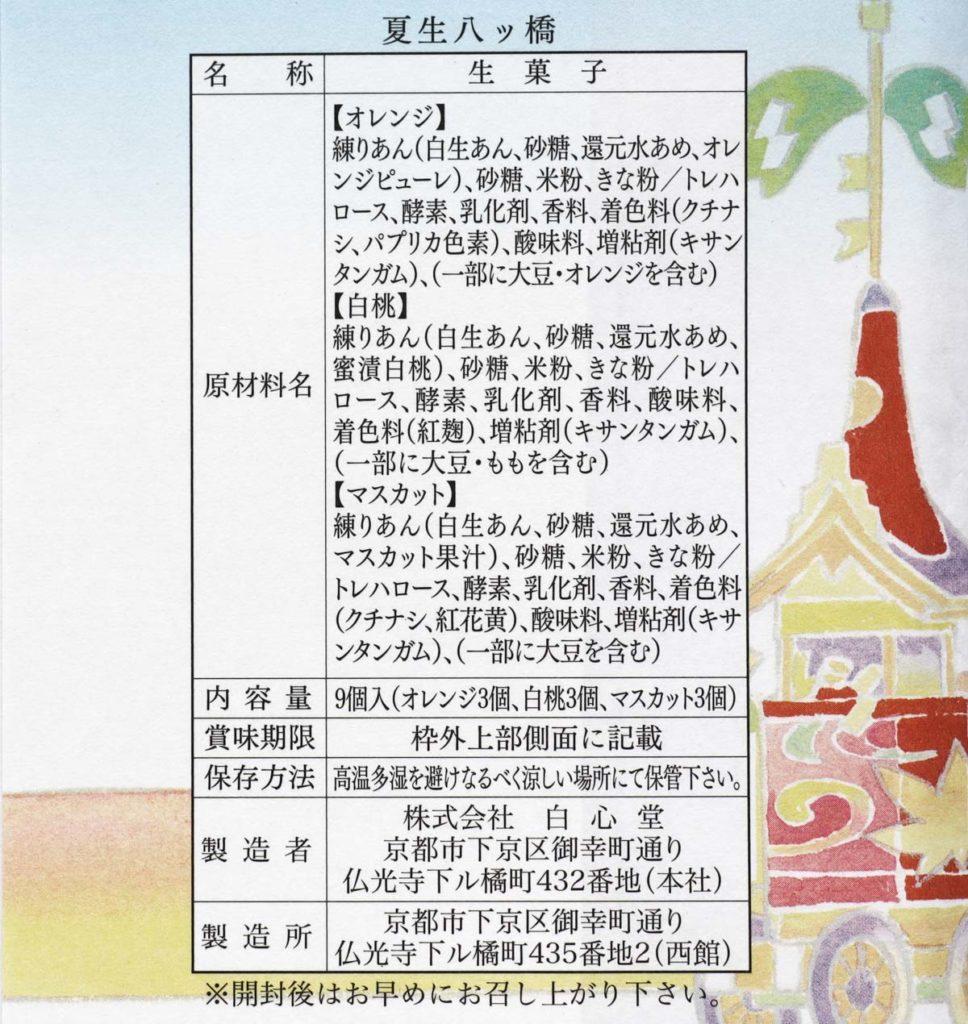 夏生八ッ橋の食品表示