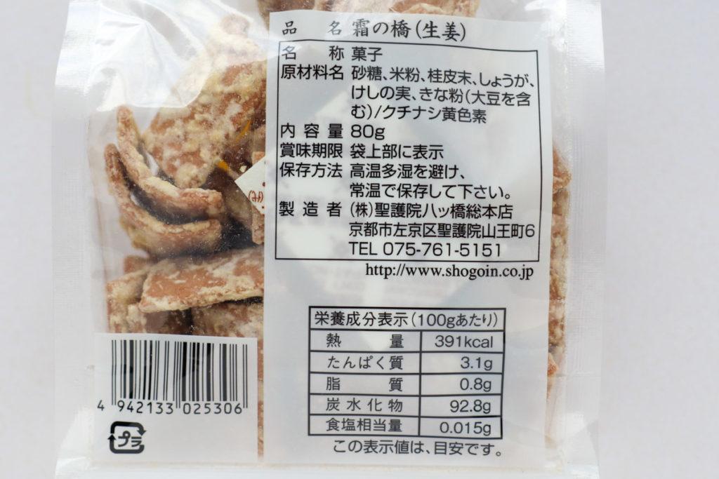 聖護院八ッ橋(生姜)の食品表示
