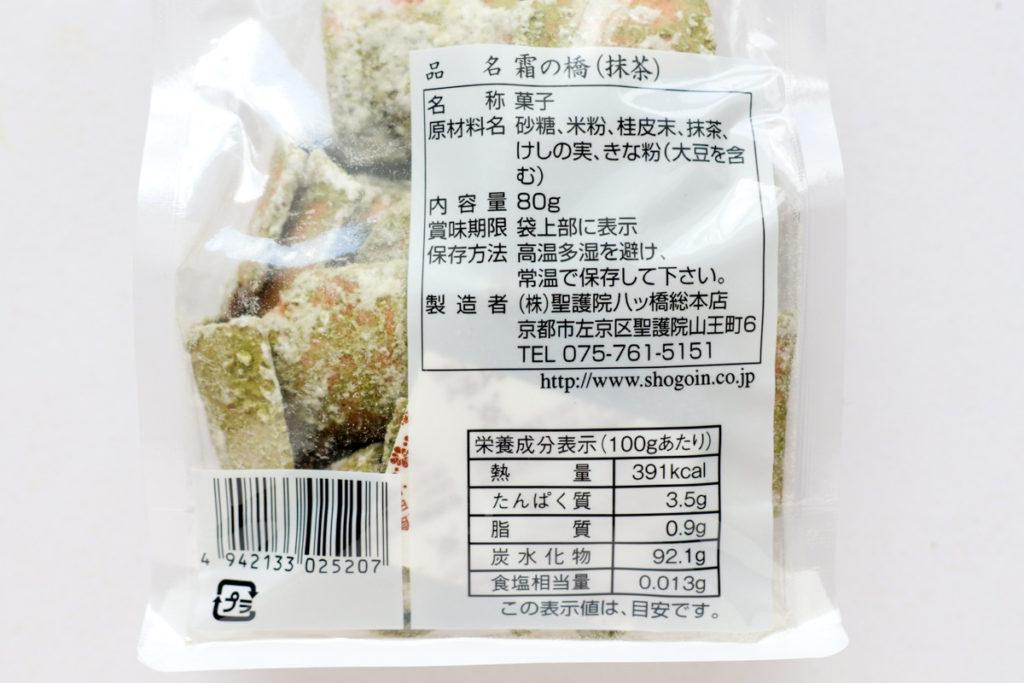 聖護院八ッ橋(抹茶)の食品表示