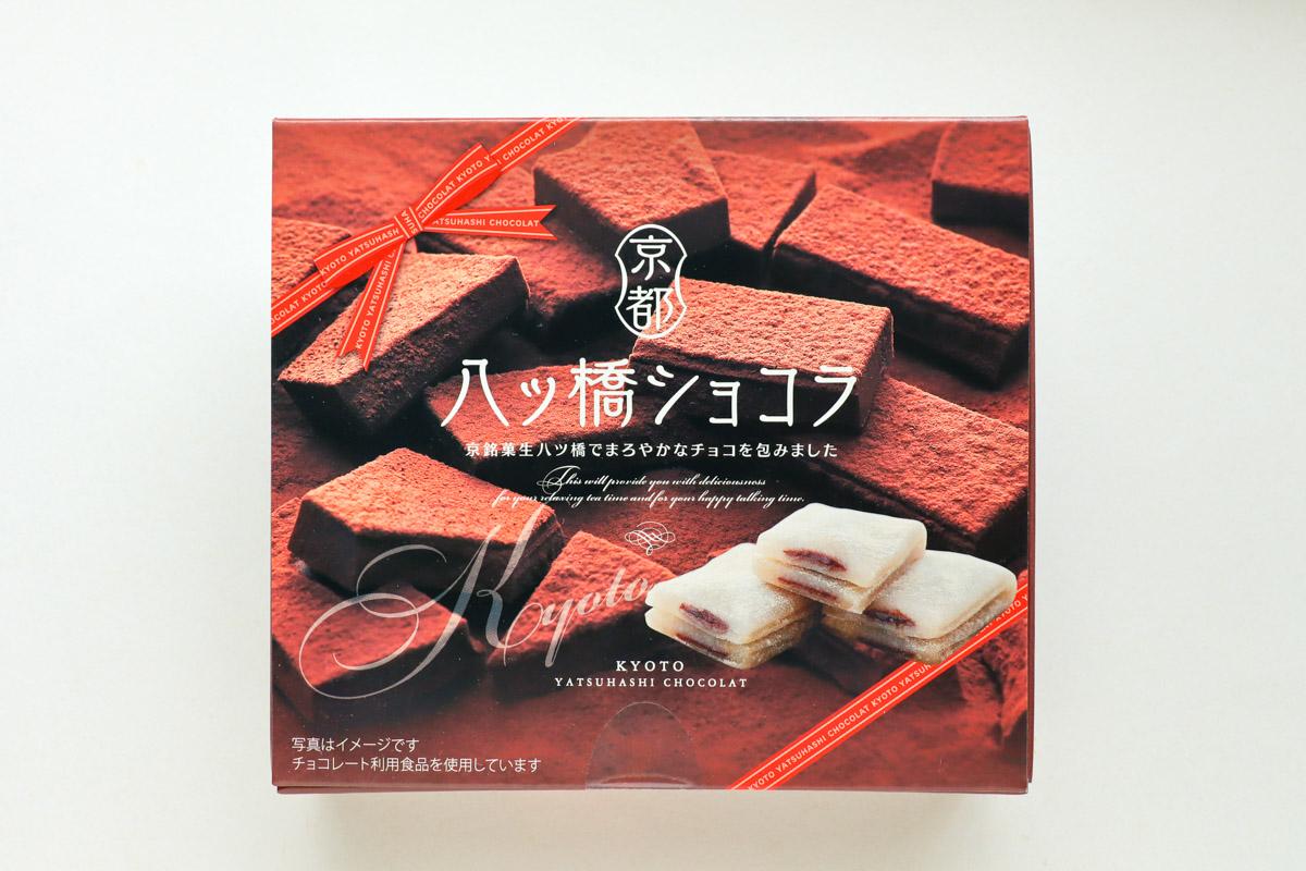 八ッ橋ショコラは分厚い皮とチョコがおいしい!レンジで加熱がおすすめ