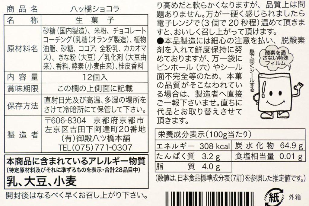 八ッ橋ショコラの食品表示