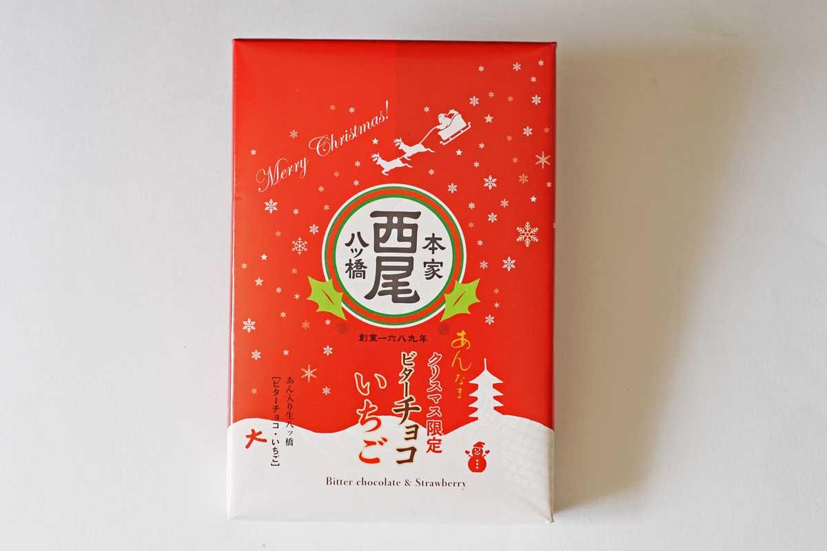 クリスマスも生八ツ橋だ!「クリスマス限定あんなま ビターチョコ・いちご」でクリスマス気分を味わおう