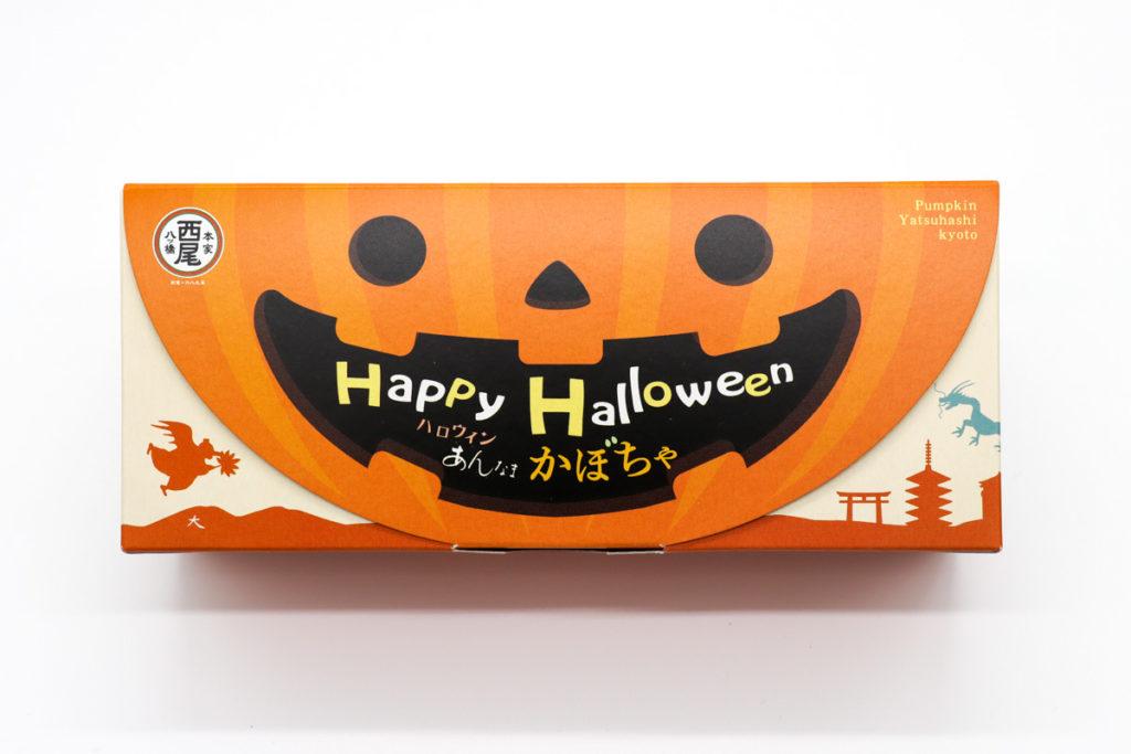 ハロウィンあんなま(かぼちゃ)